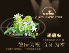S-NONI 诺丽王企业核心价值
